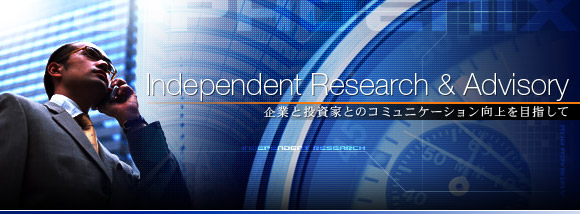 Independent Advisory & Research�@��ƂƓ����ƂƂ̃R�~���j�P�[�V��������ڎw����